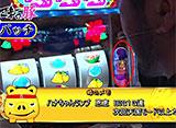 マネーの豚〜100万円争奪スロバトル〜 #6 水瀬美香 vs 松本バッチ 後半戦