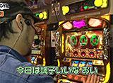 松本ゲッツ!!L #41 神谷玲子(前半戦)