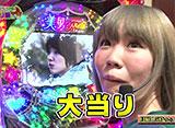 チャオ☆パチンコオリ法TV #12 マコトvsひかり 後半戦