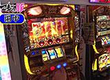 マネーの豚〜100万円争奪スロバトル〜 #7 田中 vs 塾長 前半戦