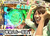 双極銀玉武闘 PAIR PACHINKO BATTLE #53 SF塩野&しおねえ vs しゅんく堂&成田ゆうこ