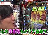 神8〜キャッスルファイト〜 #3/#4