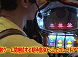黄昏☆びんびん物語 #150 第75回 後半戦