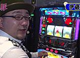 マネーの豚〜100万円争奪スロバトル〜 #9 ういち vs 伊藤真一 前半戦