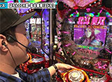 双極銀玉武闘 PAIR PACHINKO BATTLE #54 助六&柳まお vs ネッス&セグ子