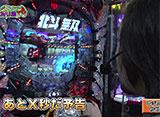 チャオ☆パチンコオリ法TV #13 マコトvsレジェンド 前半戦