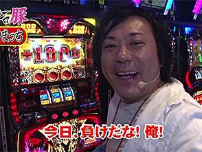 マネーの豚〜100万円争奪スロバトル〜 #11 しんのすけ vs ひやまっち 前半戦