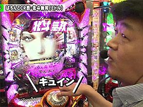 双極銀玉武闘 PAIR PACHINKO BATTLE #55 守山アニキ&三橋玲子vs しゅんく堂&成田ゆうこ!