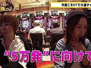 本気ですか!?水瀬さん!! #25 かおりっきぃ☆(前半戦)
