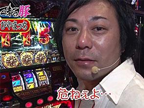 マネーの豚〜100万円争奪スロバトル〜 #12 しんのすけ vs ひやまっち 後半戦
