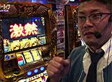パチスローライフ #157 日本全国ガッラガラの旅8(前半)