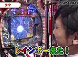 神8〜キャッスルファイト〜 #5/#6