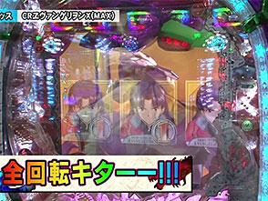 双極銀玉武闘 PAIR PACHINKO BATTLE #56 SF塩野&しおねえ vs ネッス&セグ子!