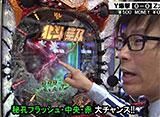 サイトセブンカップ #331 26シーズン 山ちゃんボンバー vs ゼットン大木(前半戦)