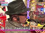 らぶパチらぶスロ #90 CRルパン三世〜I'm a super hero〜 394ver.