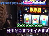 萌えよカイザー #10 「ハナビ」