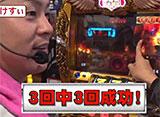 たけすぃ&くりの○○製作所 #19 「戦コレ2は本当に甘いのか?」を検証