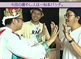 魚拓・鈴虫の「王が負けた夜に…」 #21 松本バッチ(前編)