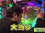 チャオ☆パチンコオリ法TV #16 特別編 後半