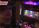 嵐・梅屋のスロッターズ☆ジャーニー #374 北海道 第2戦 前編