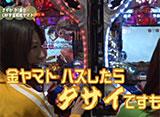 ビワコ・ヒラヤマン・しおねえ・さやかの満天アゲ×2カルテット #22 第11回後半戦