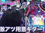 ガチスポ!〜ツキスポ出演権争奪ガチバトル〜 #8 矢部あや vs 麗奈 vs 中島望美