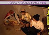 魚拓・鈴虫の「王が負けた夜に…」 #22 松本バッチ(後編)