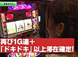 スロガイかスロ術か? #5 河原みのり vs 伊藤真一