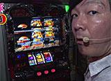 マネーの豚〜100万円争奪スロバトル〜 #18 大崎一万発 vs 沖ヒカル 後半戦