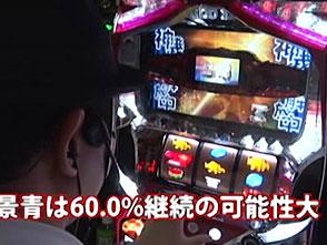 萌えよカイザー #14 「パチスロゴッドイーター」第2ラウンド!