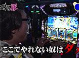 マネーの豚〜100万円争奪スロバトル〜 #19 塾長 vs 水瀬美香 前半戦