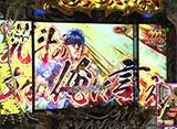 ビワコのラブファイター #194「ぱちんこCR蒼天の拳天帰」