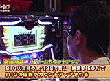 パチスローライフ #160 日本全国ガッラガラの旅9(後半)