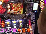 神8〜キャッスルファイト〜 #9/#10