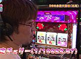 らぶパチらぶスロ #96 沖ドキ!30ΦVer.