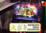 マネーの豚〜100万円争奪スロバトル〜 #20 塾長 vs 水瀬美香 後半戦