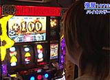 「嵐・梅屋のスロッターズ☆ジャーニー」#192〜#201 30daysパック