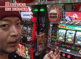 「嵐・梅屋のスロッターズ☆ジャーニー」#242〜#251 30daysパック