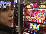 「嵐・梅屋のスロッターズ☆ジャーニー」#252〜#261 30daysパック
