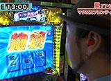 「嵐・梅屋のスロッターズ☆ジャーニー」#262〜#271 30daysパック