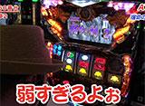 「嵐・梅屋のスロッターズ☆ジャーニー」#272〜#281 30daysパック
