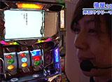 「嵐・梅屋のスロッターズ☆ジャーニー」#292〜#301 30daysパック