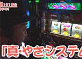 「嵐・梅屋のスロッターズ☆ジャーニー」#342〜#351 30daysパック