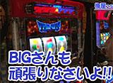 嵐・梅屋のスロッターズ☆ジャーニー #379 神奈川県 後編