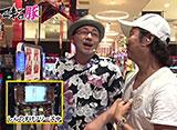 マネーの豚〜100万円争奪スロバトル〜 #22 しんのすけ vs 伊藤真一 後半戦