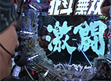サイトセブンカップ #339 26シーズン 貴方野チェロス vs Q太(前半戦)