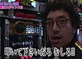 魚拓と成瀬のツキとスッポンぽん #109 松本メイ「パチスロ ルパン三世〜消されたルパン〜」 後半戦