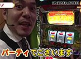 神8〜キャッスルファイト〜 #11/#12