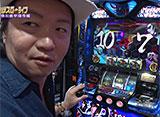 パチスローライフ #162 日本全国ガッラガラの旅10(後半)