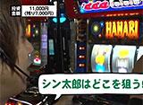 サラリーマン シン太郎 #33